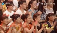《中国梦·游子情》12月8日