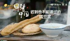 《早餐中国2》迟到也不能错过的咸豆浆