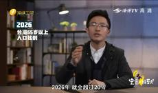 《宝岛,报到!》何去何从?台湾进入老龄化 少子化社会