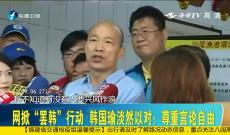 《台湾新闻脸》2月17日