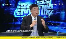 《台湾新闻脸》3月23日