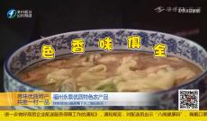 《乡村欢乐购》福州永泰优质特色农产品
