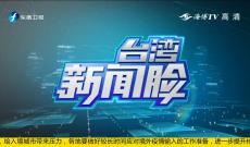 《台湾新闻脸》4月13日