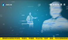 《台湾新闻脸》4月20日