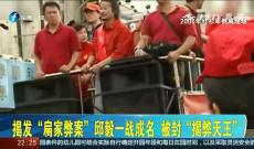 《台湾新闻脸》5月25日