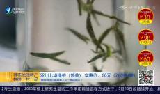 《乡村欢乐购》罗川七境绿茶