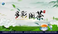 《多彩闽茶》6月14日