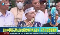 《台湾新闻脸》6月22日