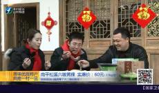 《乡村欢乐购》南平松溪六墩黄粿