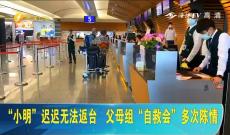 《台湾新闻脸》7月21日