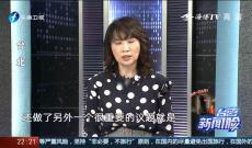 《台湾新闻脸》9月28日