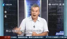 《台湾新闻脸》8月31日