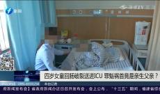 《律师在现场》四岁女童回肠破裂送进ICU 罪魁祸首竟是亲生父亲?