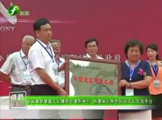 《清新福建旅游资讯榜》首届建窑建盏文化博览会建阳举行