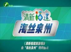 《清新福建旅游报道》龙江冬季旅游推介会福州举行