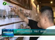 """《清新福建旅游报道》洛阳古街正式启动改造 """"样板式""""循序推进"""