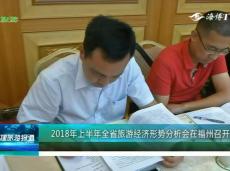 《清新福建旅游报道》2018年上半年全省旅游经济形势分析会在福州召开