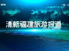 《清新福建旅游报道》武夷山采茶季茶学之旅迎来外国游客