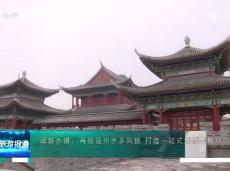 《清新福建旅游报道》闽越水镇:再现福州水乡风貌