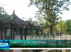 《清新福建旅游报道》统筹保护开发 福州古厝绽放异彩