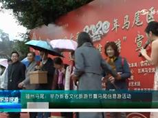 《清新福建旅游报道》春节期间我省接待游客数量有望再次提升
