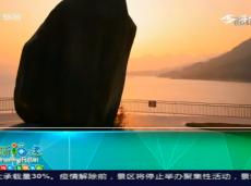 《清新福建文旅报道》福州:景区强化流量管控有序限量开放