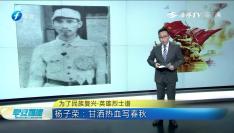 为了民族复兴·英雄烈士谱 杨子荣:甘洒热血写春秋