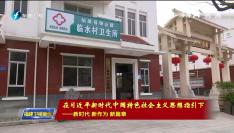 莆田:优先化解突出问题 88个贫困村基本医疗全覆盖