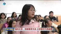 福州大学:创新教学方法 上好新时代思政课