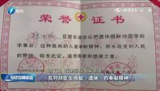 南平:42岁医生病逝 将生命最后一份礼物献给医学