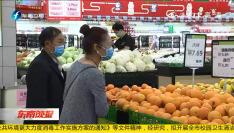 福建:商超客流逐渐回暖 消费市场管控有序
