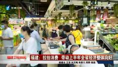 福建:拉抬消费 带动上半年全省经济整体向好