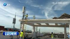 5G网络建设人员:用毅力和汗水保障城市