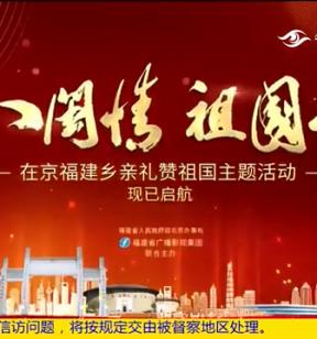 《八闽情 祖国心》——在京福建乡亲礼赞祖国主题活动启动仪式在京举行