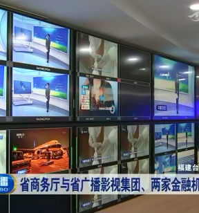 省商务厅与省广播影视集团、两家金融机构签署合作协议