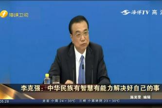 李克强:中华民族有智慧有能力解决好自己的事