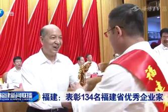 福建:表彰134名福建省优秀企业家