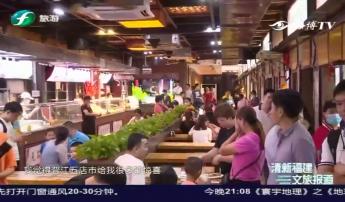 """清新福建文旅报道 人民网直播""""打卡""""泉州晋江五店市"""