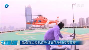 我省首次实现直升机高危孕妇转院救援