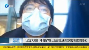 180度大转变!中国留学生记录三周以来英国对疫情的态度变化