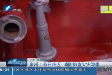 泉州:节日临近 消防排查火灾隐患
