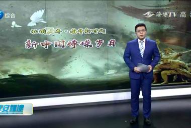 壮丽70年·奋斗新时代--新中国峥嵘岁月 抗美援朝 保家卫国