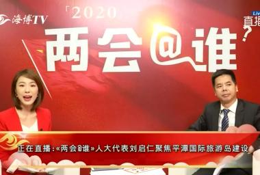 直播回顾:《两会@谁》人大代表刘启仁聚焦平潭国际旅游岛建设