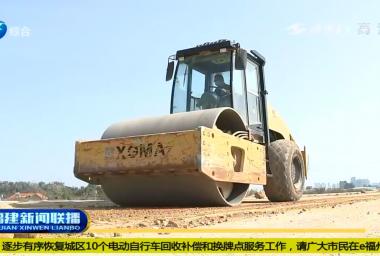 精准施策 地处低风险精准施策 推进复工复产 泉州:重点交通建设项目有序复工