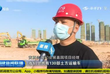 精准施策 推进复工复产 厦门翔安区:33个省重点项目复工率100%