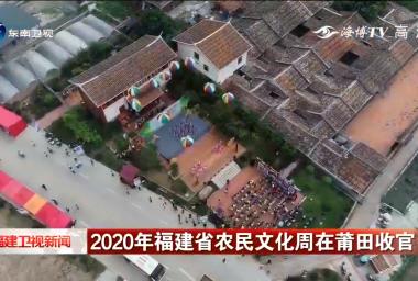 2020年福建省农民文化周在莆田收官