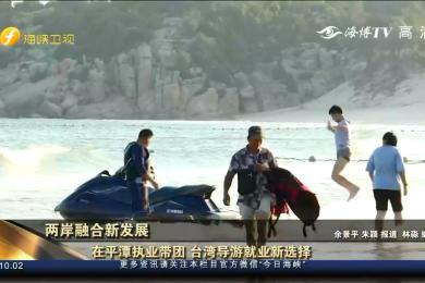 两岸融合新发展——在平潭执业带团 台湾导游就业新选择