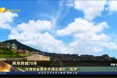 """两岸跨越70年——台湾创业青年平潭北港村""""筑梦"""""""