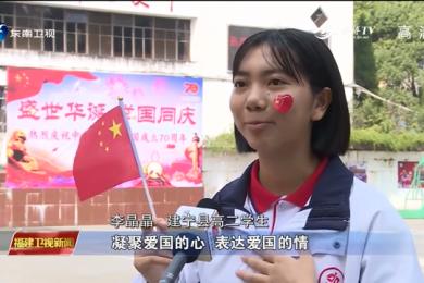 三明:近2000名师生挥舞红旗歌唱祖国