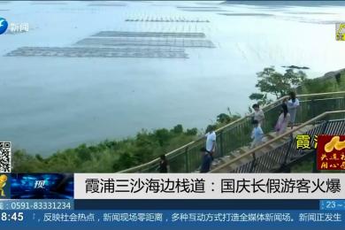 霞浦三沙海边栈道:国庆长假游客火爆